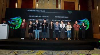 """德勤中国公布""""2019朝阳明日之星""""榜单 格灵深瞳强势入选"""