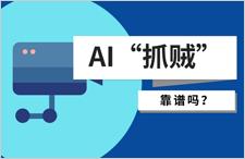 """""""梅姨""""引发全民关注 AI安防技术能否使其归案?"""