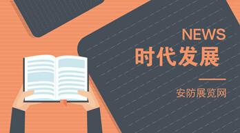 雄安新区启动物联网统一开放平台建设