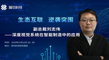 蓝芯科技受邀出席2019高工机器人年会 助力制造企业降本增效