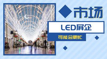 LED屏企加码智慧灯杆产业 是市场行情低迷的一根救命稻草?