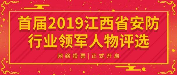 2019江西省安防行业领军人物评选网络投票正式开始