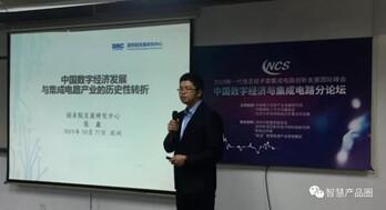 张鑫:中国数字经济发展与集成电路产业的历史性转折