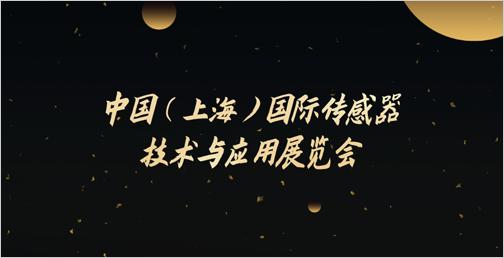 中��(上海)���H�鞲衅骷夹g�c��用展�[��
