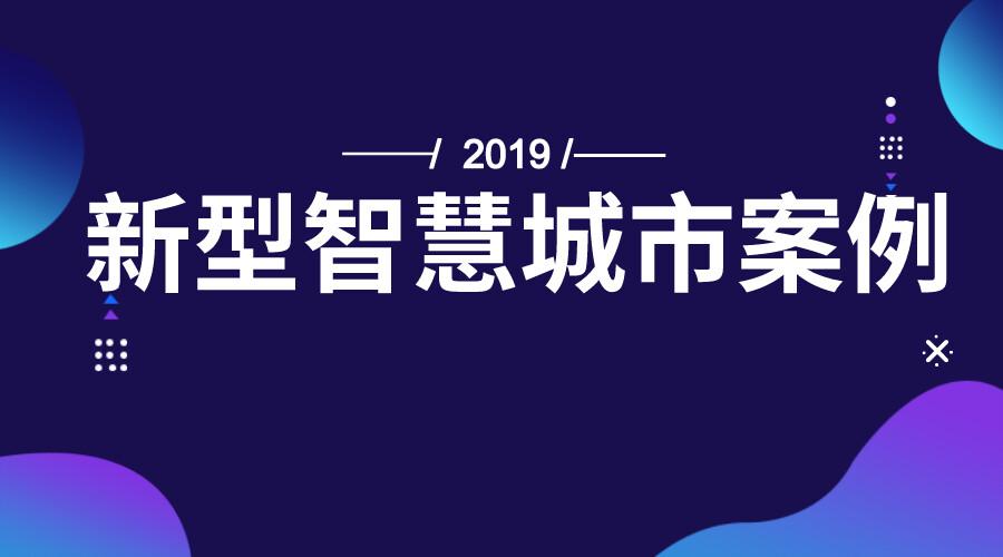 信通院發布2019新型智慧城市十大案例