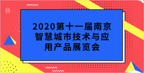2020第十一�媚暇┲腔鄢鞘屑夹g�c��用�a品展�[��