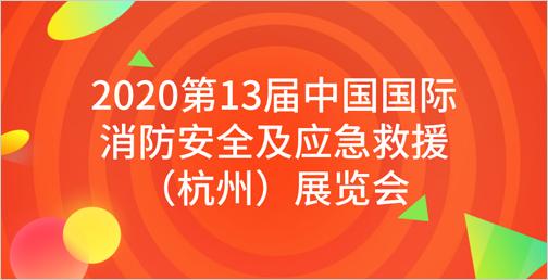2020第13届中国国际消防安全及应急救援(杭州)展览会