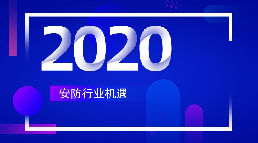 2020年經濟形勢總體謹慎樂觀 安防這幾點機遇值得期待