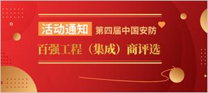 第四屆中國安防百強工程(集成)商評選活動通知