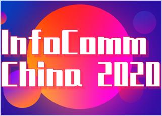 北京InfoComm China 2020——利用变革性技术引领业务转型