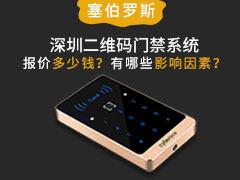 深圳二维码门禁系统报价多少钱?有哪些影响因素?