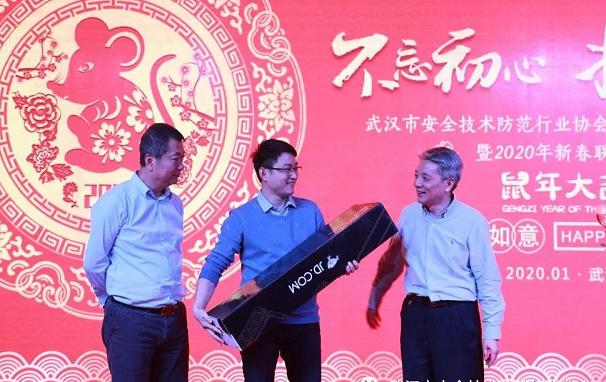 湖北安协受邀参加武汉市安防协会年度总结大会