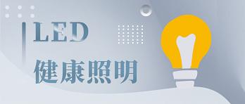 LED技术进步 健康照明将成为行业下一个风口