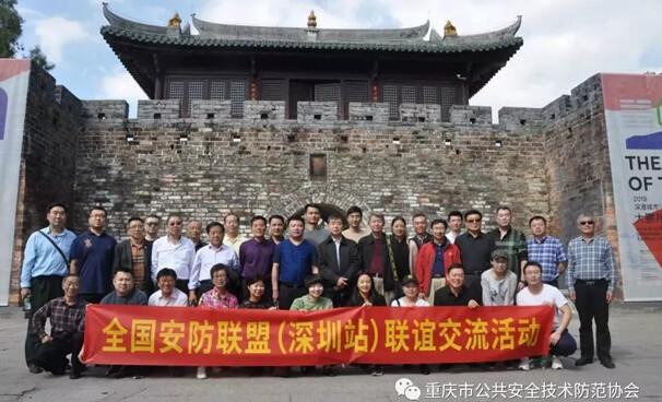 重庆安防协会参加全国安协联盟座谈会