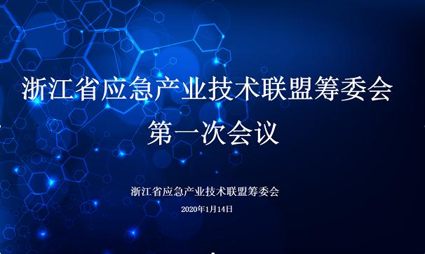 浙江省应急产业技术联盟筹委会第一次会议