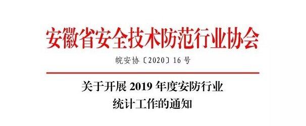 安徽安协关于开展2019年度安防行业统计工作的通知