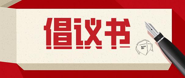 浙江安防行业开展新冠肺炎疫情防控捐助活动的倡议书