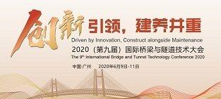 2020(第九屆)國際橋梁與隧道技術大會暨展覽會