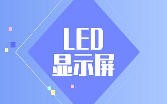 LED行業這些市場機遇已悄然來臨