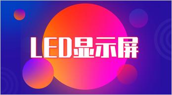 """2020年 LED屏企如何应对""""渠道碎片化""""?"""