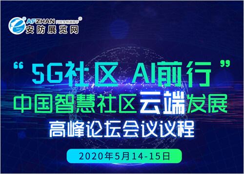 倒計時1天!中國智慧社區云端發展高峰論壇參加指南來啦