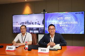又添新伙伴 大華股份與百度Apollo強強聯手 打造智能交通新生態
