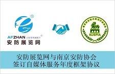 安防展覽網與南京安防協會簽訂自媒體服務年度框架協議