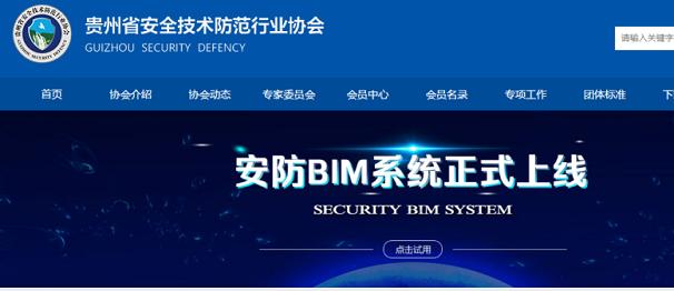 貴州安防協會門戶網站全新上線啦!