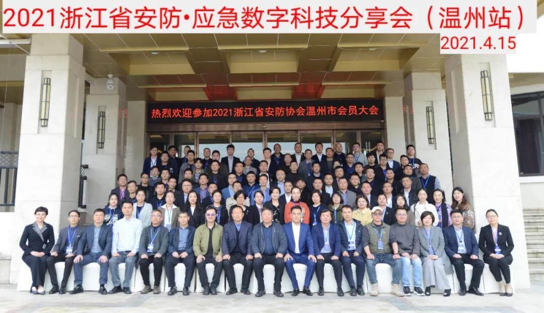2021浙江省安防应急数字科技分享会在温州胜利召开