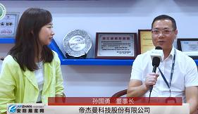 2019智能安防工程师大会 帝杰曼科技股份有限公司