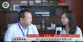 2019智能安防工程师大会 浙江浙大中控信息技术有限公司