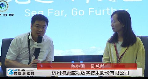 2019智能安防工程师大会 杭州海康威视数字技术股份有限公司