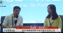 2019智能安防工程師大會 杭州海康威視數字技術股份有限公司