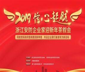 浙江安防企业家迎新年茶叙会—浙江省安全技术防范行业协会2