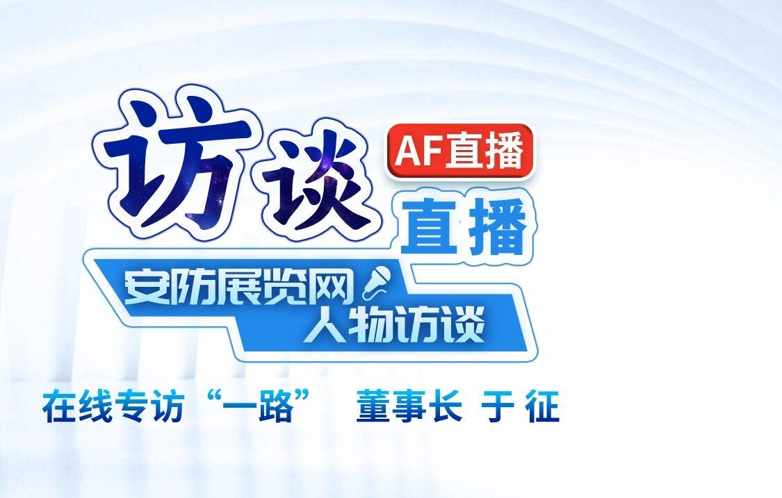 """云訪談--專訪""""一路""""董事長于征"""