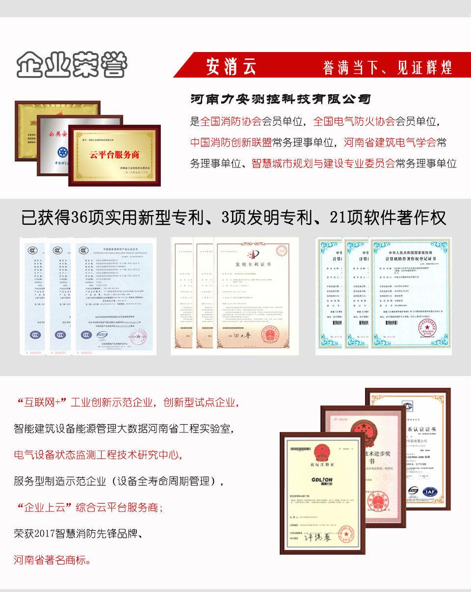力安科技企业荣誉展示