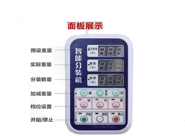 硬胶囊颗粒分装机控制面板