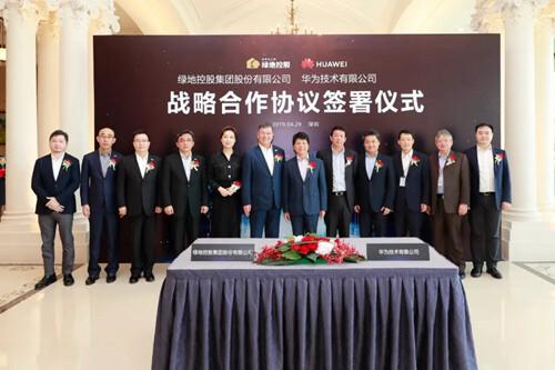 华为与绿地集团签订战略合作协议 共同打造智慧地产