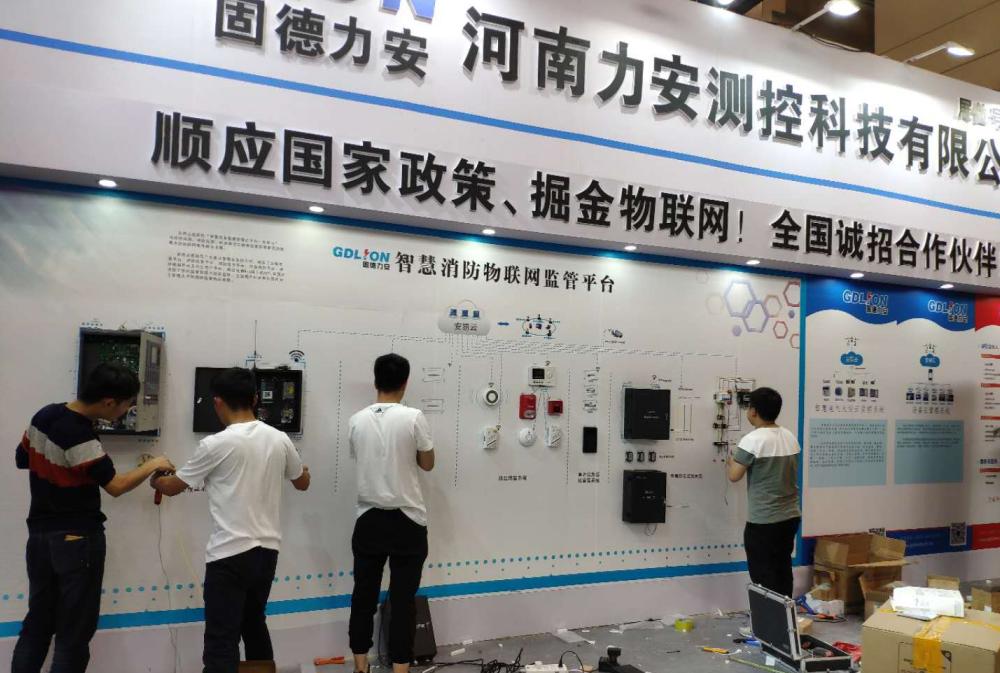 """""""安消云""""隆重亮相 第10届 郑州国际消防设备技术展览会"""