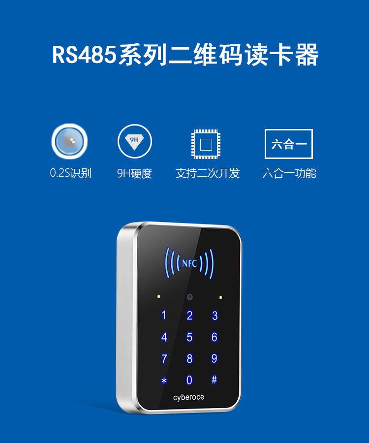 二维码门禁读卡器对接RS485通讯协议
