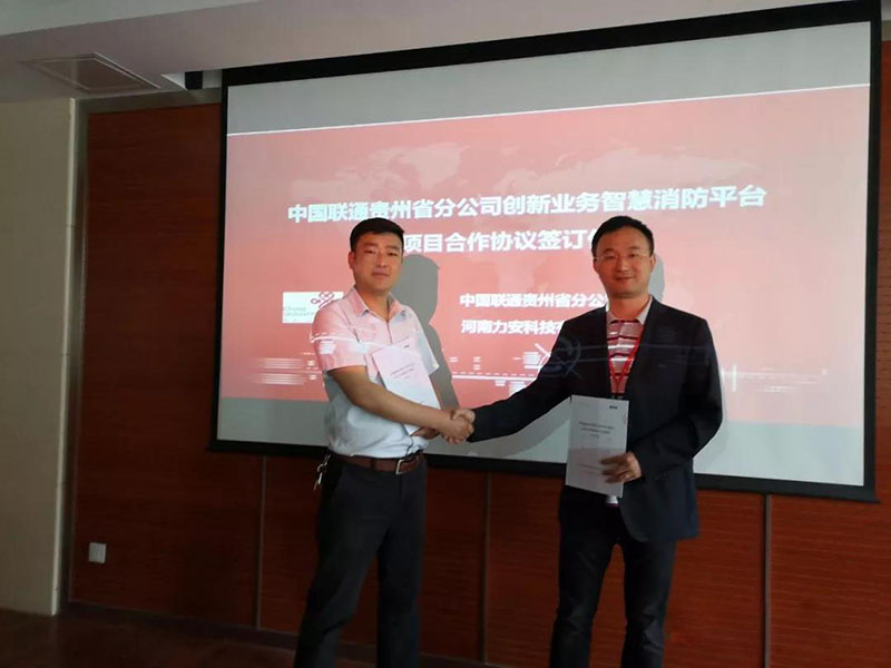 力安科技与贵州省联通签订合作协议