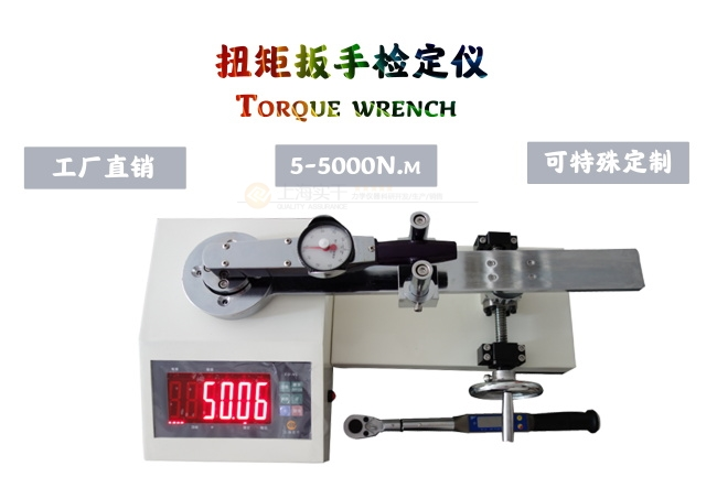 扭矩扳手检定仪