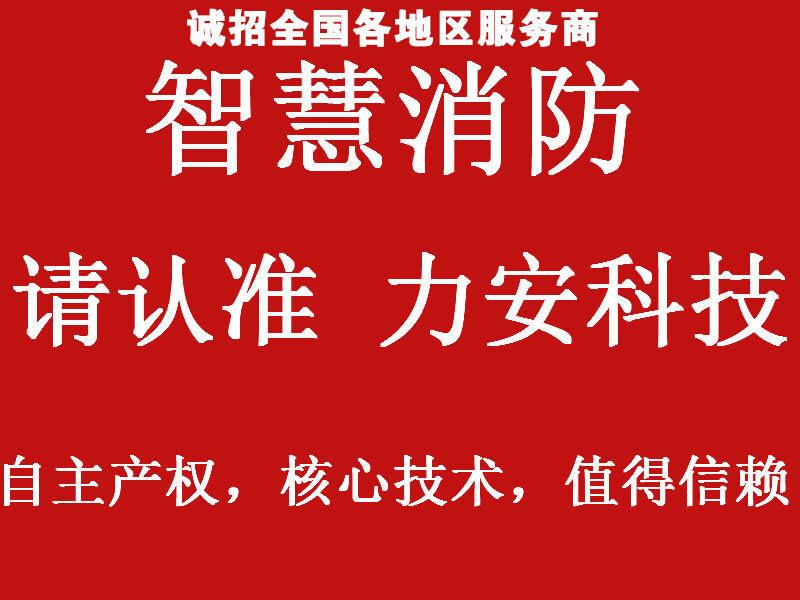 杭州做智慧消防代理物联网报警系统哪家好?