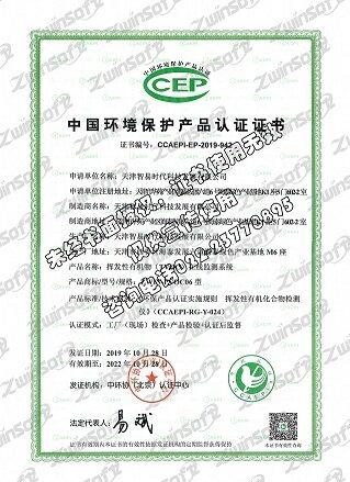 软实力新突破 智易时代再获两项CCEP认证