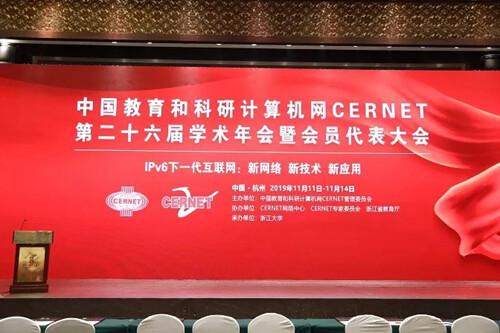 天诚通信亮相2019CERNET第二十六届学术会议年会