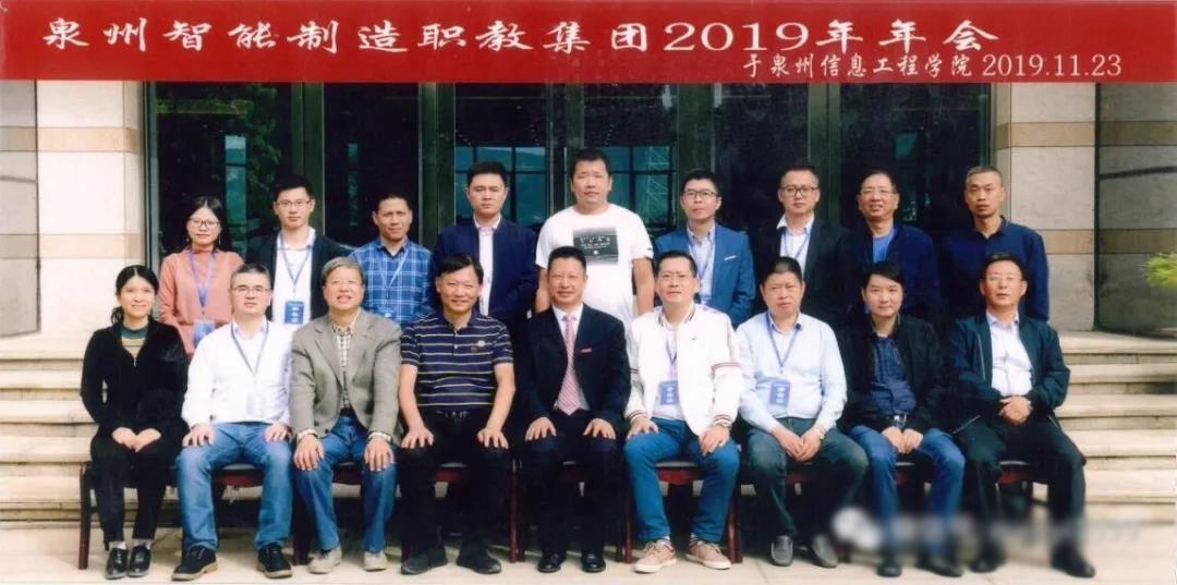 祝贺泉州智能制造职教集团2019年年会成功举行