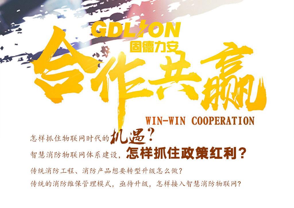 重庆智慧消防物联网监控系统