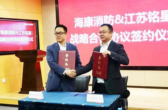 海康消防与江苏铭星战略合作 共同推进消防行业智慧化转型