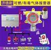 食品厂冷库氨气报警器,APP监测