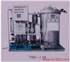 YWC-1.OOYWC-1.00船用油水分离器研发生产企业